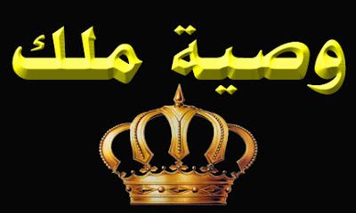 وصـــــــــــــــــــــية
