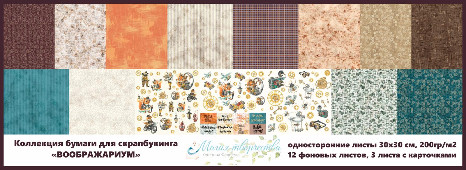 """Коллекция """"Воображариум"""""""