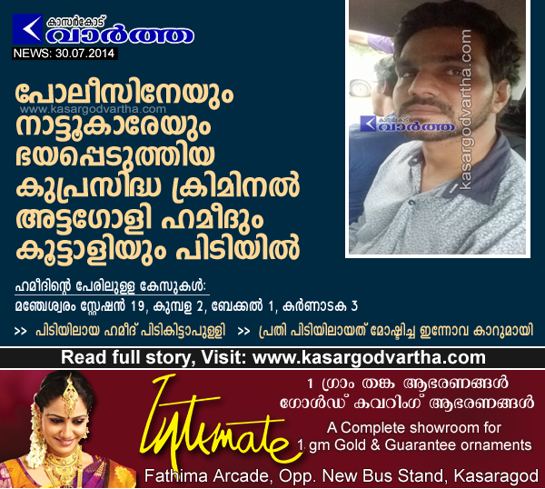 Police, Accused, Arrest, Attack, Car, Robbery, Case, Gun, Kasaragod, Kerala, Court, Manjeswaram SI