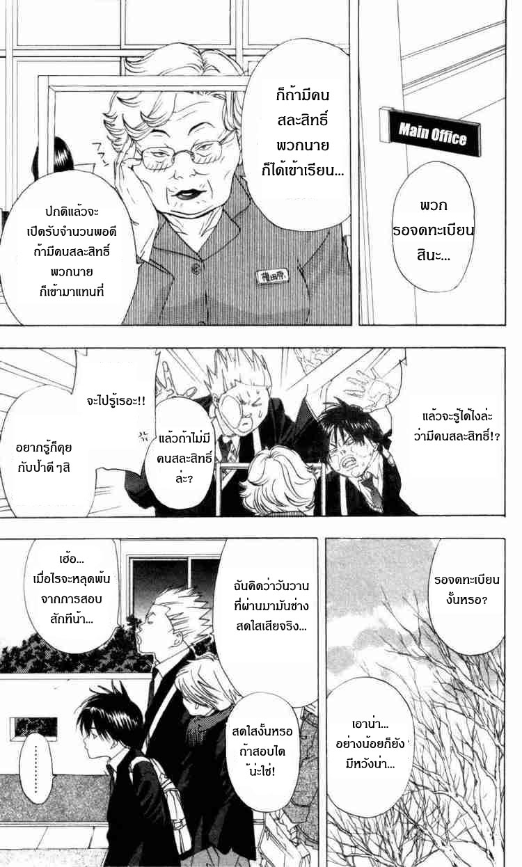 อ่านการ์ตูน Ichigo100 17 ภาพที่ 7