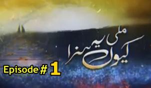 Kyun Mili Yeh Saza Episode 1