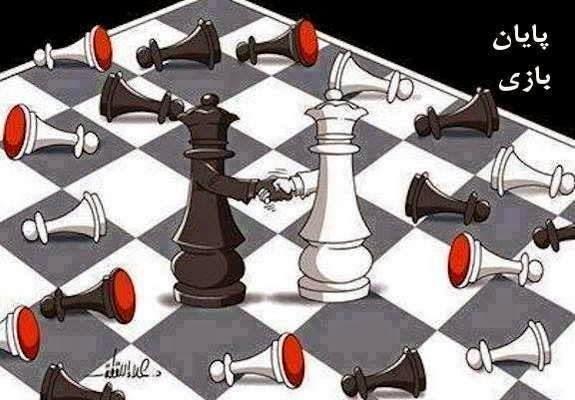 پایان بازی