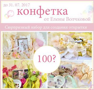 100-й набор для открытки от Елены Волчковой