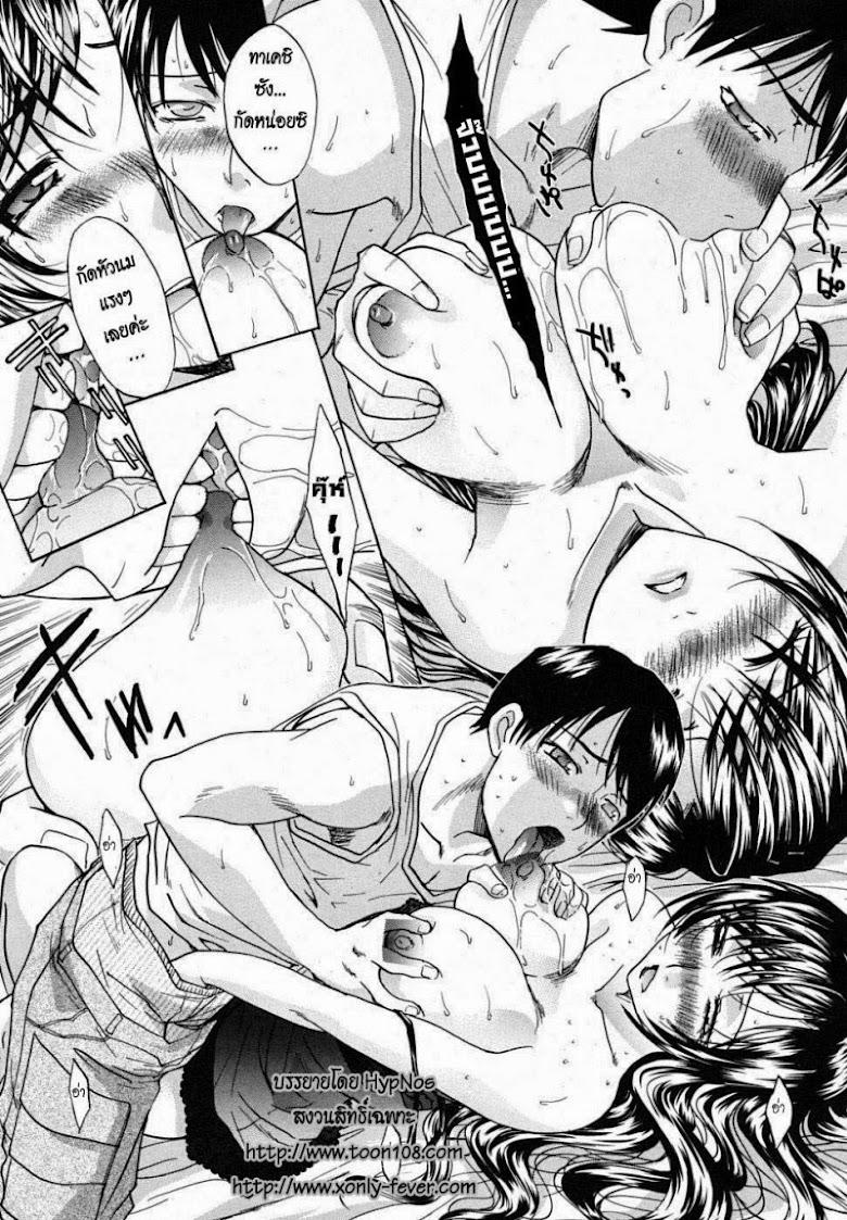 คุณน้าที่รัก 1 - หน้า 13