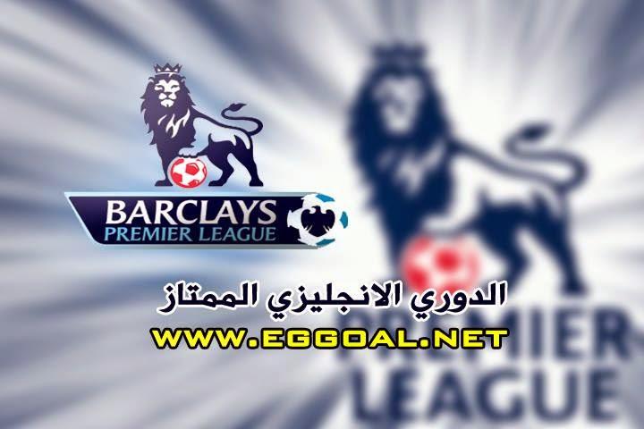 ترتيب فرق الدوري الانجليزي بعد نهاية مباريات الثلاثاء