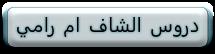 حصريــــــــــــــا: