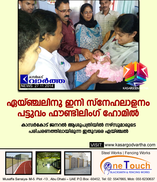 Pattuvam Foundling home, Angel to grow under roof of Pattuvam Foundling home, Kasaragod, Kerala, General Hospital.