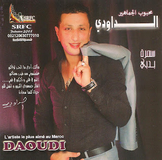 Abdellah Daoudi: Galouli Rkab Sfina