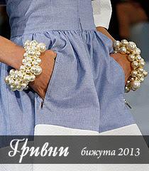 Бижута 2013 Модни Гривни пролет-лято