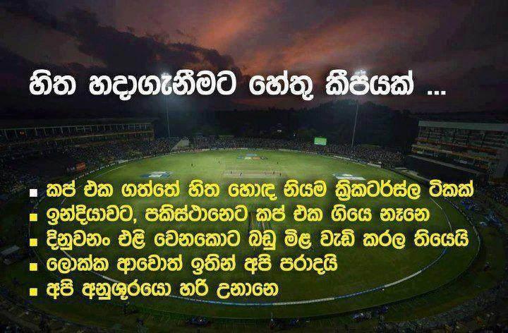 Sinhala Jokes Rasa Katha Wihilu Rasawath | HD Walls | Find Wallpapers