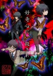 Ranpo Kitan: Game of Laplace 09 Subtitle Indonesia