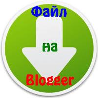 Zakachat fajl dlya bloga na Blogger