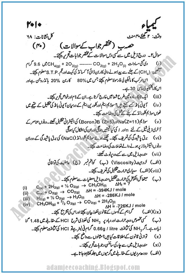Chemistry-urdu-2010-past-year-paper-class-XI
