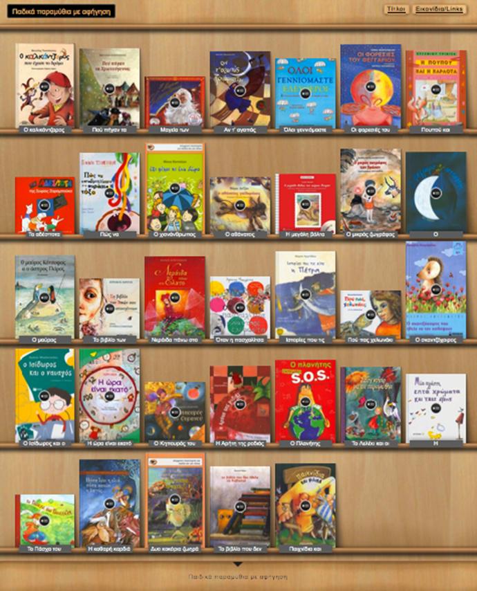 Παιδικά παραμύθια και ιστορίες για μικρά παιδιά