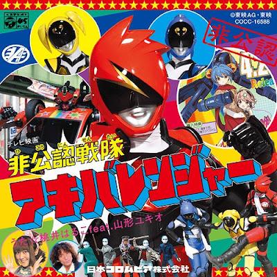 Hikonin Sentai Akibaranger Opening Download