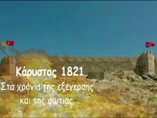 """Ντοκιμαντέρ: """"Κάρυστος 1821"""""""