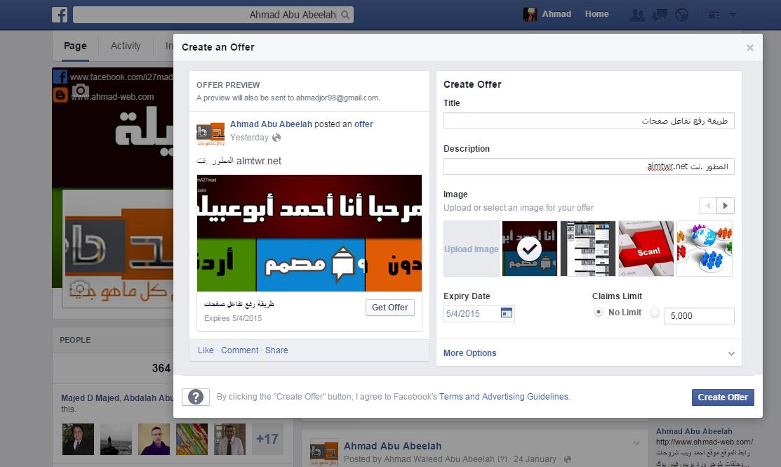 طريقة رفع تفاعل صفحات الفيس بوك وزيادة نسبة الوصول