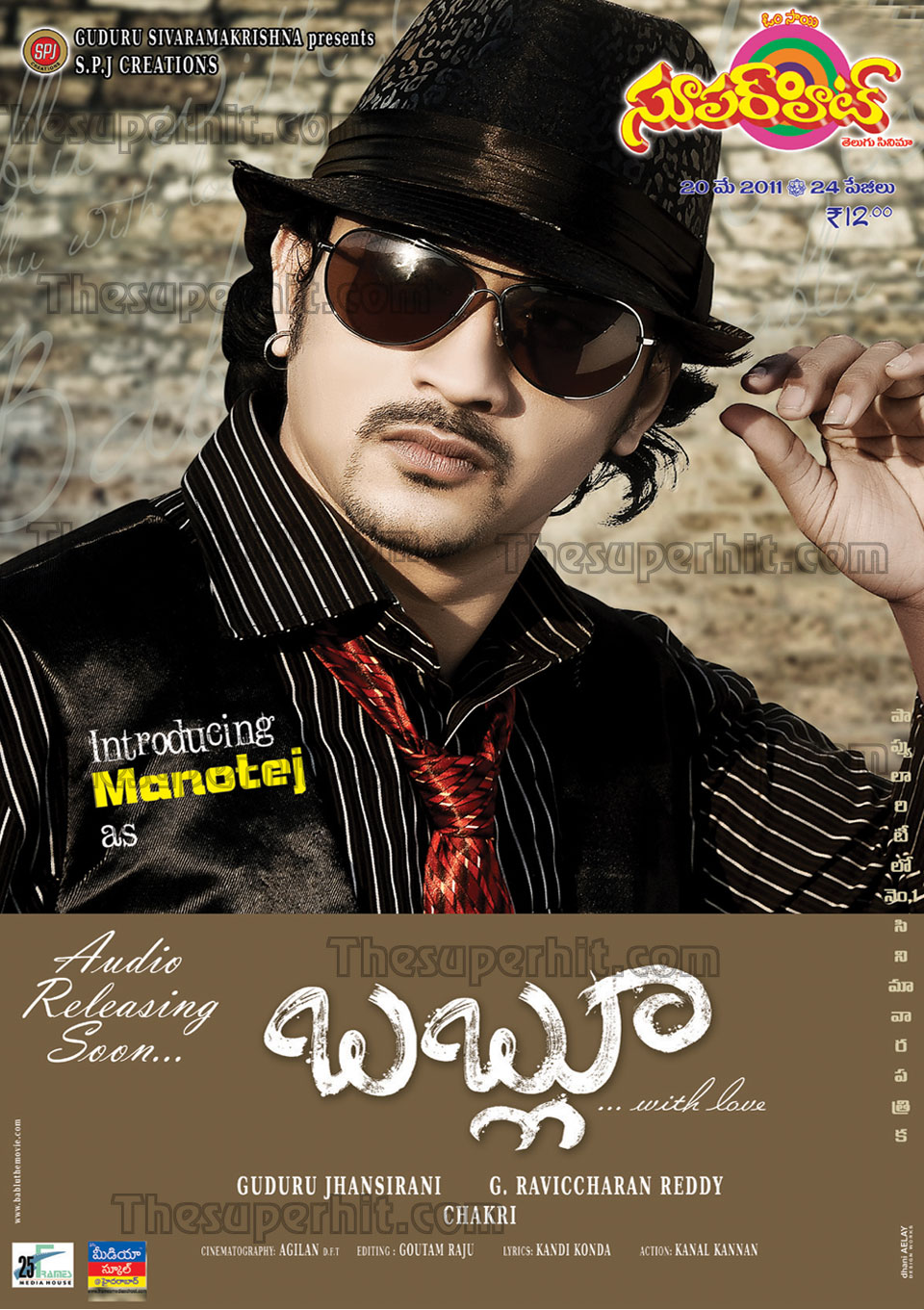 Aparichitudu song lyrics