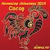 Horoscop chinezesc 2016: Cocoş