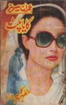 Kaya Palat novel