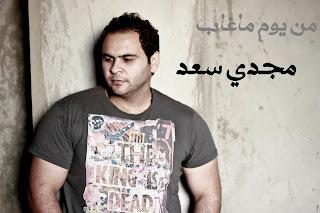 Magdy Saad-Men Youm Ma Ghab