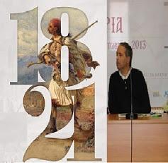 Ν. Λυγερός: Μηνύματα του 1821 για την εποχή μας. Ενάντια στον ραγιαδισμό