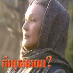 [ Movies ] Kom Hosa Norna - Khmer Movies, chinese movies, Series Movies