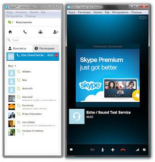 тестирование программы изменения голоса в Skype