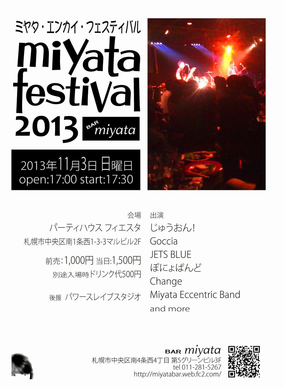 ミヤタ・エンカイ・フェスティバル