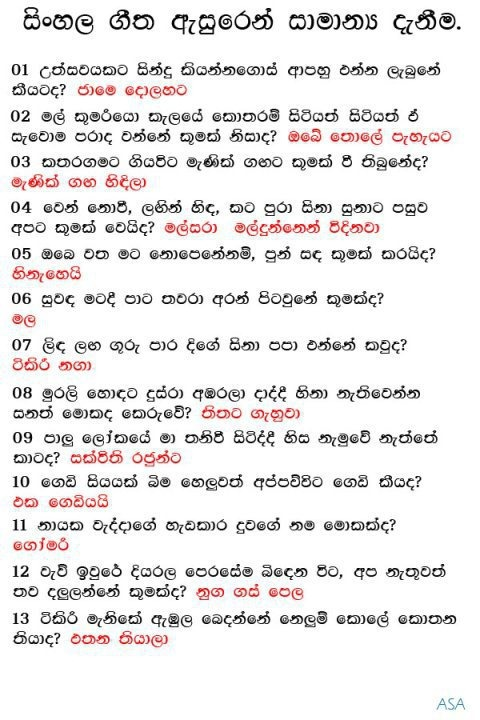 Facebook Funny Sinhala Jokes