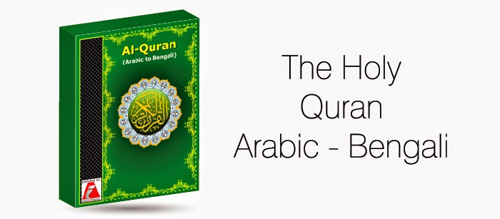2.+Quran+Ar Bn Download The Holy Quran in 4 Different Formats
