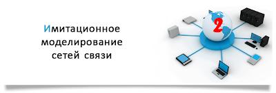 Сеть связи