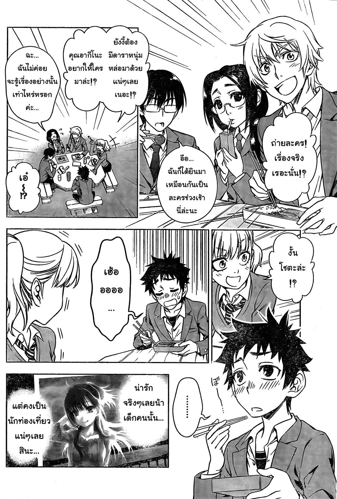 อ่านการ์ตูน Koisome Momiji 1 ภาพที่ 7