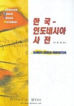 Kamus Bahasa Korea Gratis