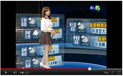 台版天氣姐姐 氣象主播