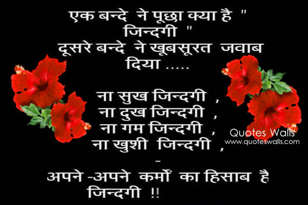 Yaadein Amazing Suvichar Thoughts In Hindi With Photos And