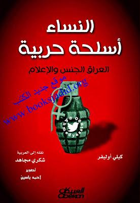 حمل كتاب النساء أسلحة حربية : العراق الجنس والإعلام - كيلي أوليفر