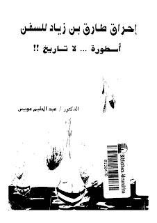 كتاب إحراق طارق بن زيادة للسفن أسطورة لا تاريخ - عبد الحليم عويس