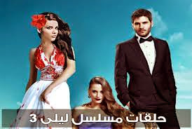 مسلسل,ليلى الموسم الثالث,,3 مدبلج,الحلقة;Laila Saison 3 Ep,