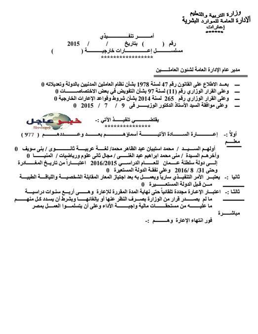 أسماء المعلمين المقبولين بإعارات سلطنة عمان للعام الدراسى 2015 / 2016