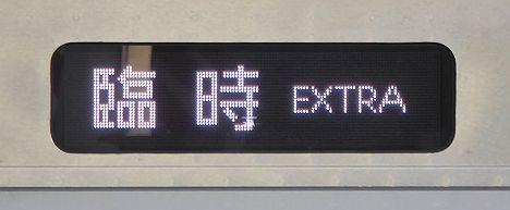 山手線 E235系 臨時