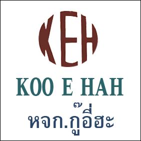 Koo E Hah - กู๊อี่ฮะ