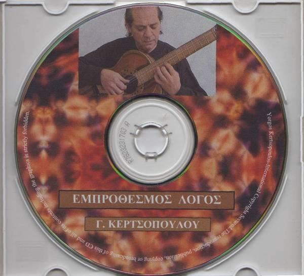 EMPROTHESMOS LOGOS CD