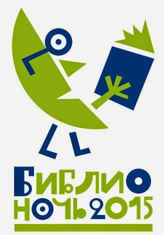 "Сайт ""Библионочь-2015"""
