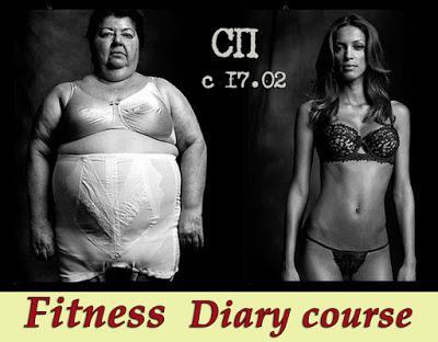 """СП """"Fitness Diary course"""""""