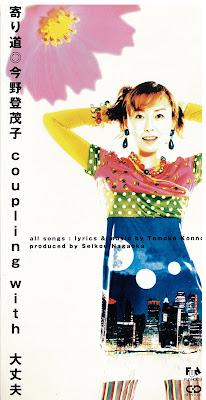 Konno Tomoko 今野 登茂子 - 寄り道 (Single)