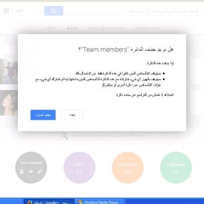 حظر احد الاشخاص على جوجل بلس