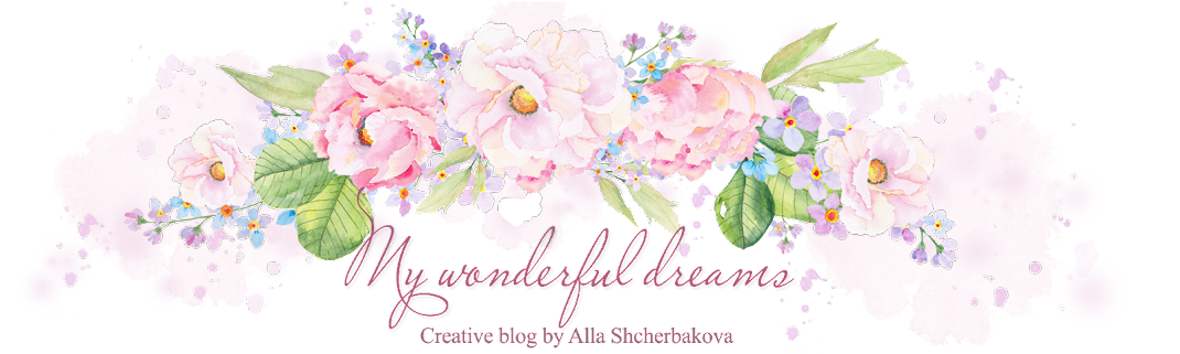 Мои чудесные мечты...