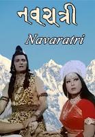 Navaratri Gujarati film