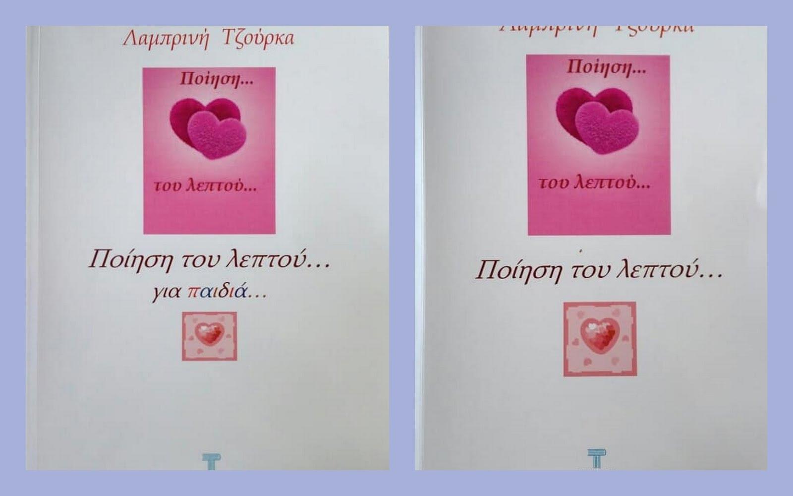 Τα βιβλία μου... κλικ στην φώτο για λεπτομέρειες...